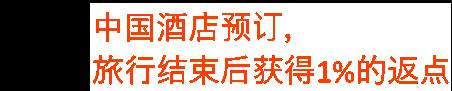 中国酒店预订,旅行结束后获得1%的返点